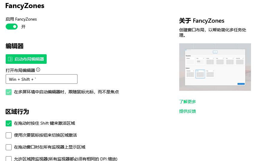 FancyZones窗口管理器