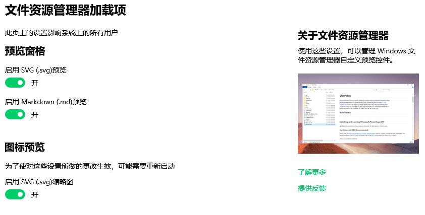 文件资源浏览器加载项